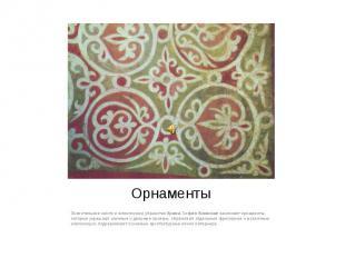 Орнаменты Значительное место в живописном убранствеХрама София Киевская&nb