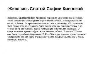 ЖивописьСвятой Софии Киевской ЖивописьСвятой Софии Киевскойпер