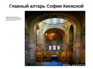 Главный алтарь Софии Киевской Мозаики и фрески собора Святой Софии Киевской&nbsp
