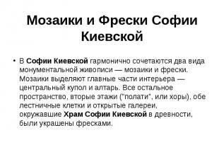 ВСофии Киевскойгармонично сочетаются два вида монументальной живопис