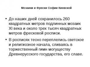 Мозаики и Фрески Софии Киевской До наших дней сохранилось 260 квадратных метров
