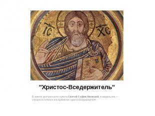 """""""Христос-Вседержитель"""" В зените центрального куполаСвятой Софии"""
