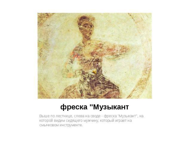 """фреска """"Музыкант Выше по лестнице, слева на своде - фреска """"Музыкант"""", на которой видим сидящего мужчину, который играет на смычковом инструменте."""