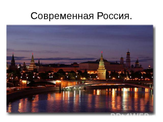 Современная Россия.