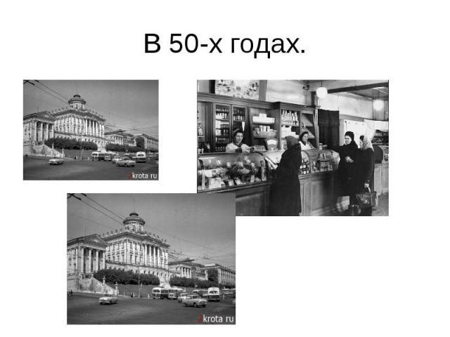 В 50-х годах.