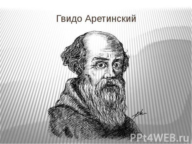 Гвидо Аретинский