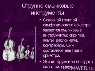 Струнно-смычковые инструменты Основной группой симфонического оркестра являются