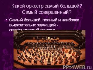 Какой оркестр самый большой? Самый совершенный? Самый большой, полный и наиболее