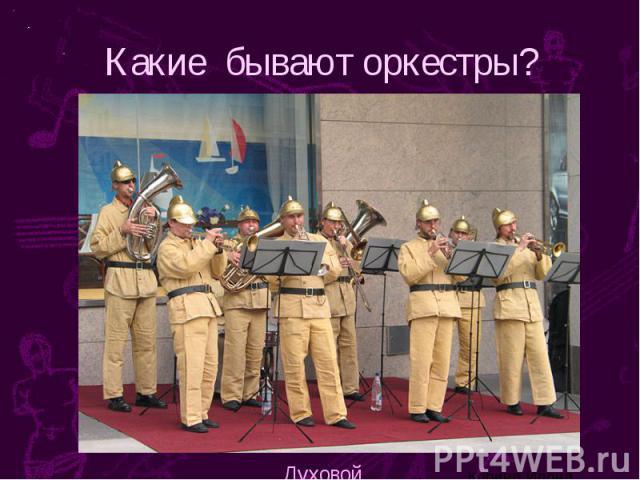 Какие бывают оркестры?