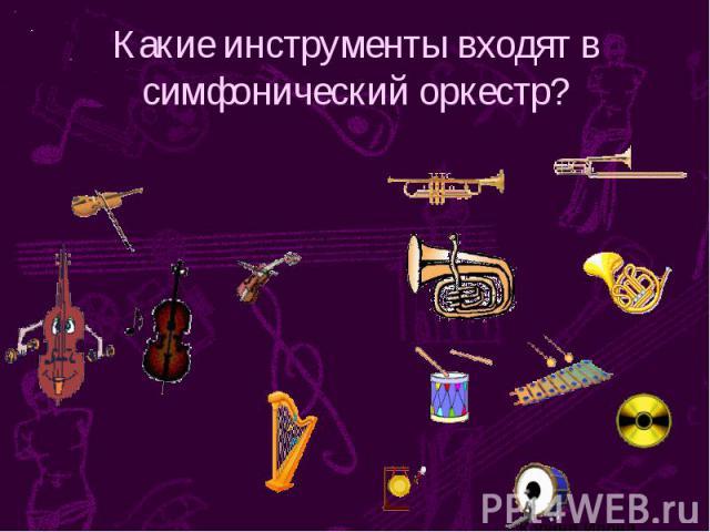 Какие инструменты входят в симфонический оркестр?