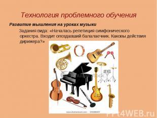 Технология проблемного обучения Развитие мышления на уроках музыки Задания вида: