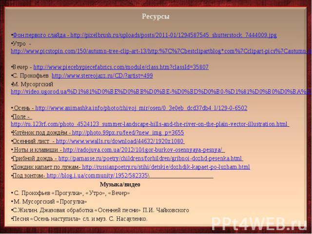 Ресурсы Фон первого слайда - http://pixelbrush.ru/uploads/posts/2011-01/1294587545_shutterstock_7444009.jpg Утро - http://www.picstopin.com/150/autumn-tree-clip-art-13/http:%7C%7Cbestclipartblog*com%7Cclipart-pics%7Cautumn-tree-clip-art-13-150x150*j…