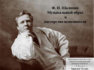 Ф. И. Шаляпин Музыкальный образ и мастерство исполнителя Музыкальное искусство 6