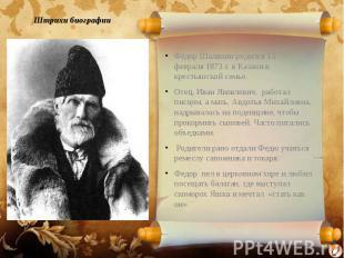 Штрихи биографии Фёдор Шаляпин родился 13 февраля1873г. в Казани в к
