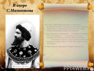 В опере С.Мамонтова В 1896 г. Савва Мамонтов пригласил Шаляпина в Московскую час