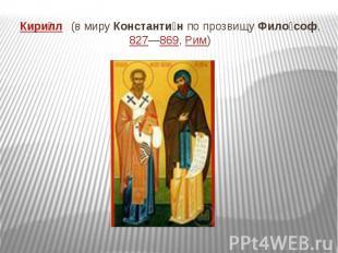 Кири лл(в мируКонстанти нпо прозвищуФило соф,827—8