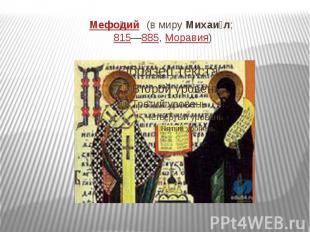 Мефо дий(в мируМихаи л; 815—885,Моравия)