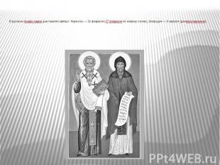 В русскомправославиидни памяти святых: Кирилла— 14 февраля (27