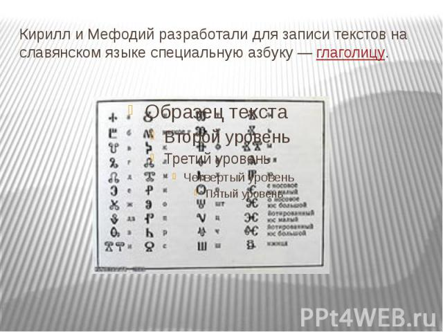 Кирилл и Мефодий разработали для записи текстов на славянском языке специальную азбуку—глаголицу.