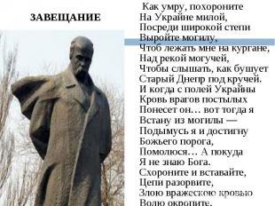 Как умру, похороните На Украйне милой, Посреди широкой степи Выройте могилу, Что