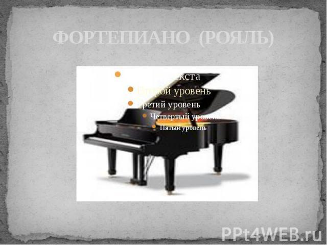 ФОРТЕПИАНО (РОЯЛЬ)