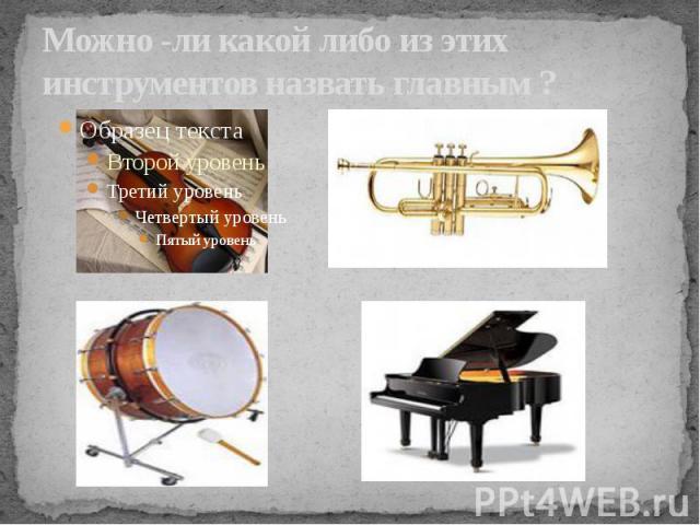 Можно -ли какой либо из этих инструментов назвать главным ?