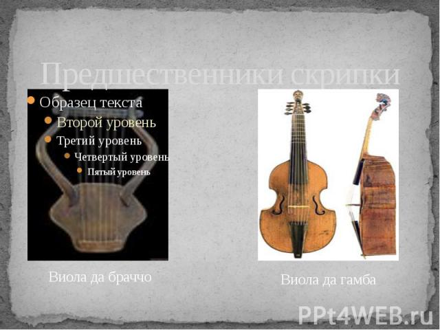Предшественники скрипки