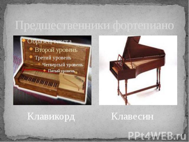 Предшественники фортепиано