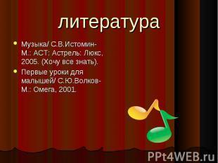 Музыка/ С.В.Истомин- М.: АСТ: Астрель: Люкс, 2005. (Хочу все знать). Музыка/ С.В