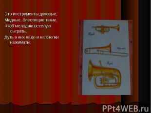 Это инструменты духовые, Это инструменты духовые, Медные, блестящие такие. Чтоб