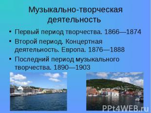 Первый период творчества. 1866—1874 Первый период творчества. 1866—1874 Второй п
