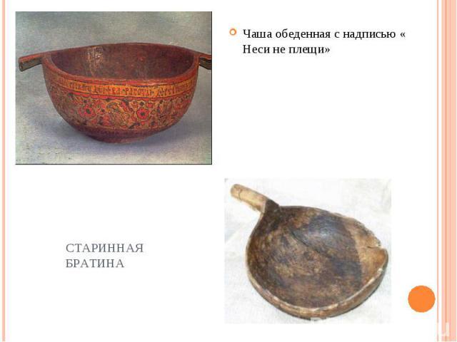 Чаша обеденная с надписью « Неси не плещи» Чаша обеденная с надписью « Неси не плещи»