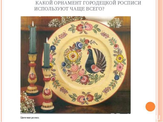 Цветочная роспись Цветочная роспись