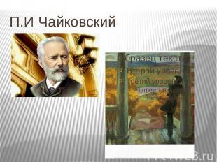 П.И Чайковский