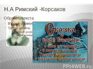 Н.А Римский -Корсаков