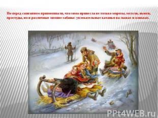 Но перед сжиганием припоминали, что зима принесла не только морозы, метели, вьюг