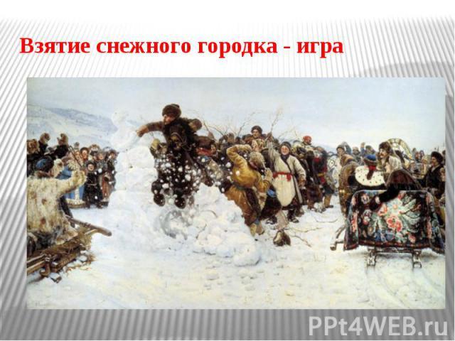 Взятие снежного городка - игра