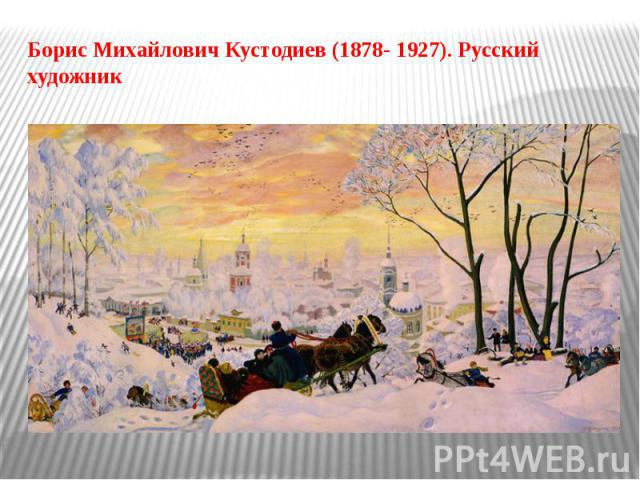 Борис МихайловичКустодиев(1878- 1927). Русский художник