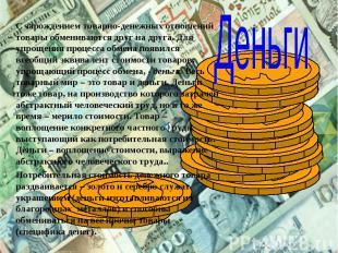 С зарождением товарно-денежных отношений товары обмениваются друг на друга. Для