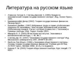 Литература на русском языке Аткинсон Энтони Б. Стиглиц Джозеф Э. (1995) Лекции п