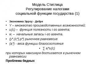 Модель Стиглица Регулирование налогами социальной функции государства (1) Эконом