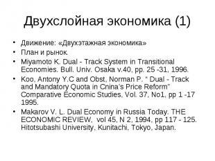Двухслойная экономика (1) Движение: «Двухэтажная экономика» План и рынок. Miyamo