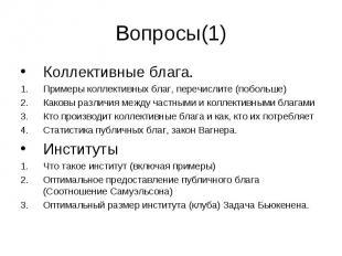 Вопросы(1) Коллективные блага. Примеры коллективных благ, перечислите (побольше)