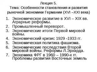 Экономическое развитие в XVI – XIX вв. Аграрные реформы. Экономическое развитие