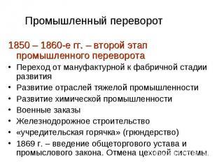 1850 – 1860-е гг. – второй этап промышленного переворота 1850 – 1860-е гг. – вто