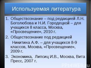 Обществознание – под редакцией Л.Н. Боголюбова и Н.И. Городецкой – для учащихся