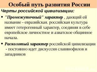 """Особый путь развития России Черты российской цивилизации: """"Промежуточный&qu"""