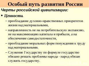 Черты российской цивилизации: Черты российской цивилизации: Ценности. преобладан