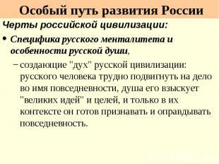 Черты российской цивилизации: Черты российской цивилизации: Специфика русского м