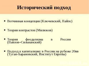 Исторический подход Вотчинная концепция (Ключевский, Пайпс) Теория контрастов (М